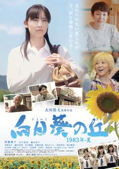 0415_himawari_B5_omote_18.jpg